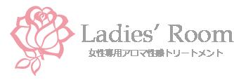 東京発 女性専用アロマ性感トリートメント[Ladies Room] 首都圏の女性向け風俗