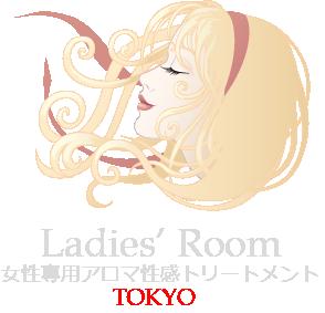 東京発 女性専用アロマ性感トリートメント[Ladies Room] 東京 神奈川 埼玉 千葉の女性向け風俗